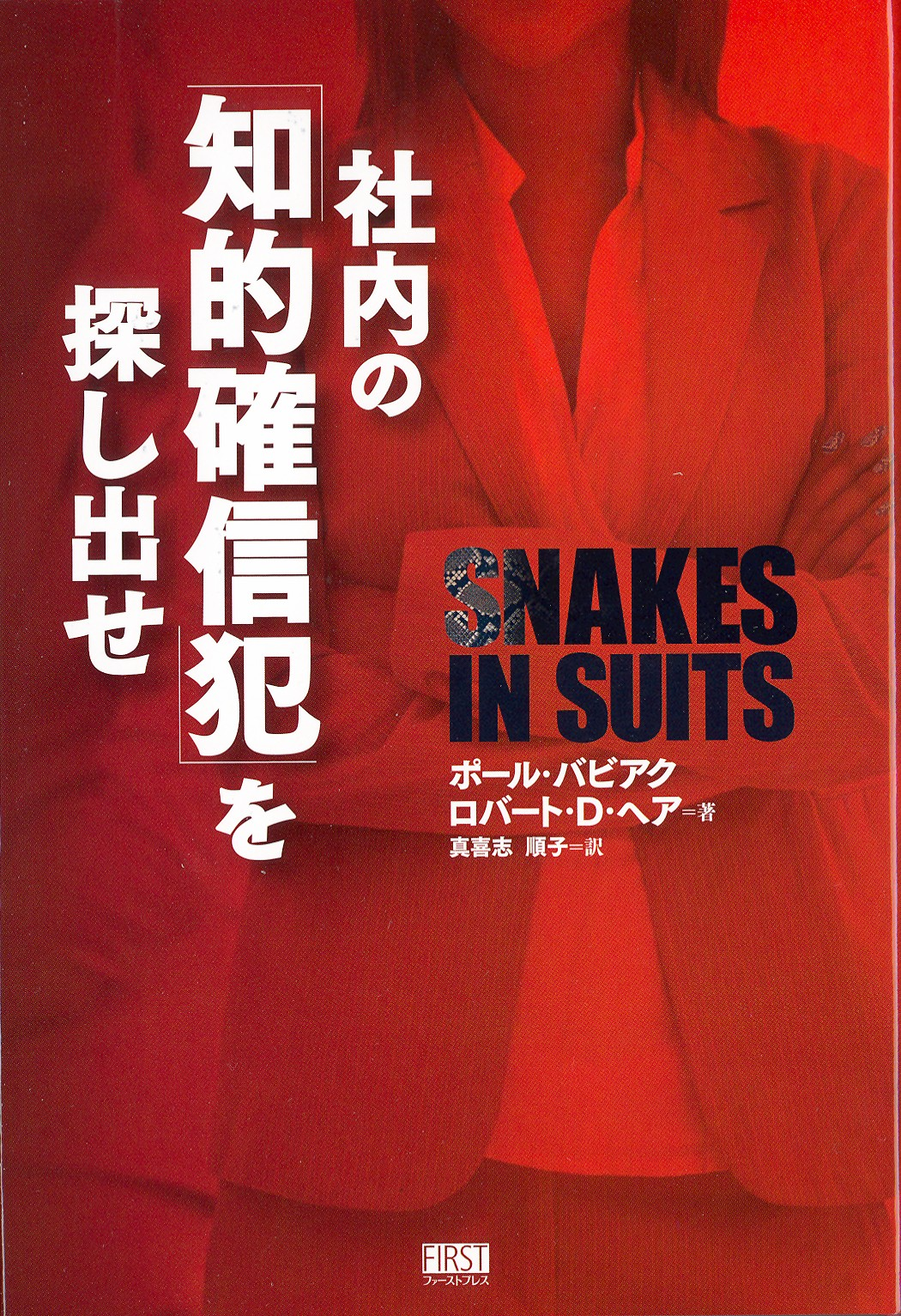 Japanese Snakes in Suits