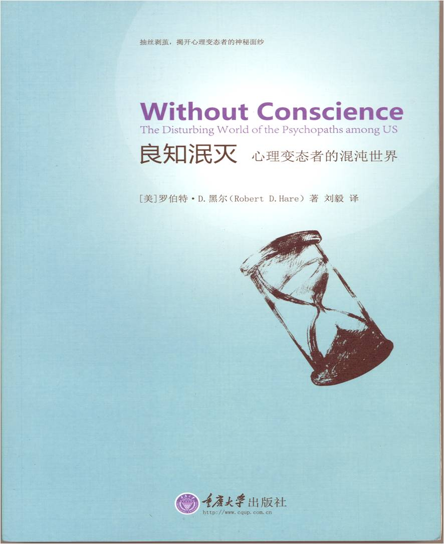 Chinese Without Conscience